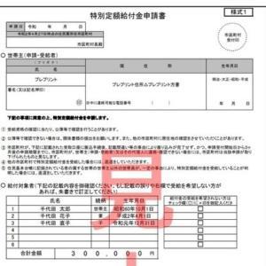 仕事年収 - 【悲報】ワイ19歳公務員、10万円の申請書のせいで毎日21時まで残業