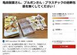 経済ニュース - 【たべもの】「お菓子の過剰包装やめて!昨日ごみを出したのに翌日にはいっぱい」女子高生がネット署名活動 ステイホームでゴミ増加