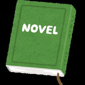 その他マネー - 【朗報】『小説』書いてお金を稼ぎたいんやが