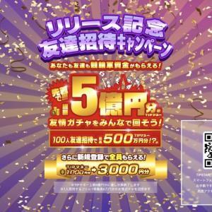 """その他マネー - 【乞食速報】mixiの新サービスが無料で5,000円分の競輪が""""無料コインを賭けて当たれば""""換金可能なキャンペーン"""