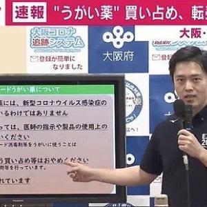 FX為替 - 吉村大阪知事がうがい薬の効能を説明 「予防に効果なく、治療薬でもない。買い占めやめて」