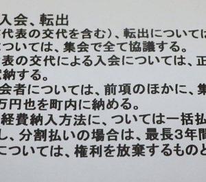 FX為替 - 移住者「今後よろしくです」滋賀「町内会入会費60万円払え!」