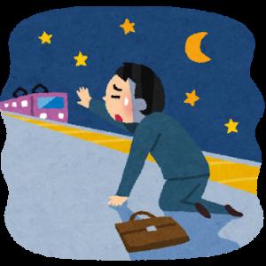 仕事年収 - JR東「来年から終電30分早めるはw」→批判殺到