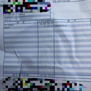 仕事年収 - 【朗報】ワイの口座に5千万振り込まれる