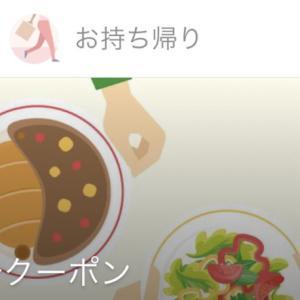 その他マネー - Uber Eatsが1800円クーポン配布キタ━━━━(゚∀゚)━━━━!!