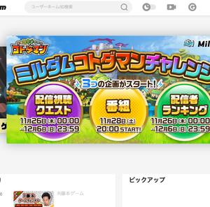 経済ニュース - Mildom(ミルダム)とかいう日本のeスポーツ発展の最大の障害