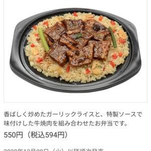 その他マネー - 【朗報】セブンの新作弁当がガチで美味そう!ビーフガーリックライスプレート