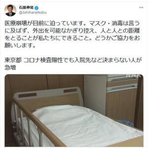 その他マネー - 【悲報】会食でコロナ感染、無症状で即入院の国会議員がこちら