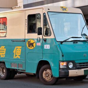 経済ニュース - 【朗報】ヤマト運輸、利用者に配達順を通知する新サービスの導入検討