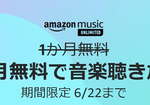 その他マネー - 【朗報】AmazonMusicUnlimited無料体験で500ポイントが貰える!(プライム会員限定)