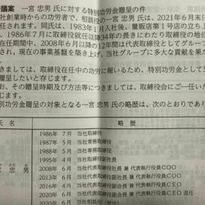 FX為替 - 【朗報】ヤマダ電機さん、株主総会でとんでもない提案をしてしまう⇒