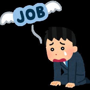 仕事年収 - 【助けて】内定取り消しになるかもしれん