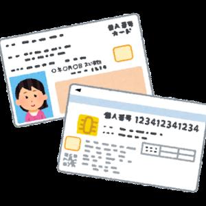 仕事年収 - 政府「マイナンバーカード持ってない人は紙にワクチンパス印刷して持ち歩いてね」