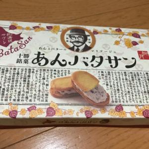 あんバタサン(*☻-☻*)