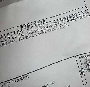 デジカメ(TG-860)復活!  2019-11-01