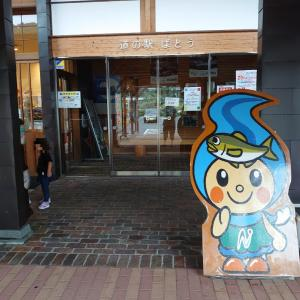 那珂川町 道の駅 ばとう