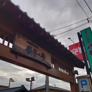 戸田市 天然戸田温泉 彩香の湯。
