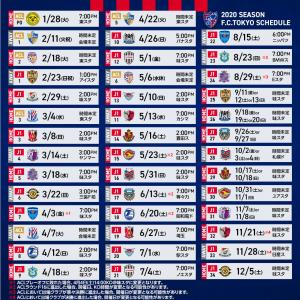 ■2020シーズンスケジュール■