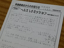6月17日 歯ッピー大作戦