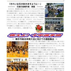 6月17日 学校報No.10