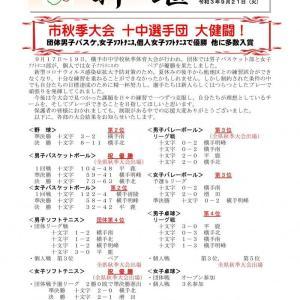 9月21日 学校報No.21