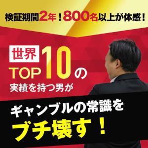 【業界激震】日本人初の快挙を成し遂げた男のカジノ投資とは?