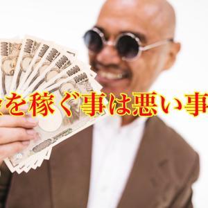 ネットビジネスをやる上での、 お金を稼ぐことへの罪悪感の取り払い方