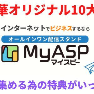 メルマガ使うならMyASP(マイスピー)が最強!超豪華オリジナル10大特典付き。