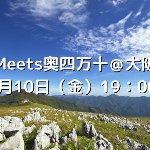 Meets奥四万十@大阪に参加します!