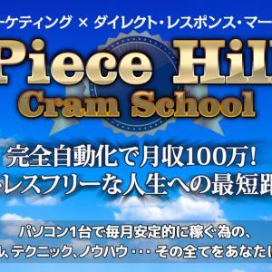 Piece Hill Cram School Fifth Grader 募集開始!!
