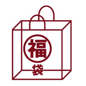 無印「福袋2018」ネットストア抽選開始!!