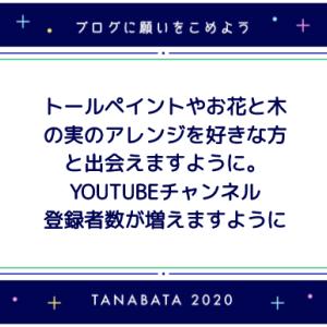 七夕の願いはYOUTUBEの登録者を増やすこと(#^^#)
