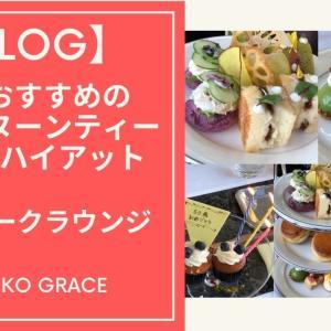 【VLOG】東京おすすめのアフタヌーンティー動画にしました
