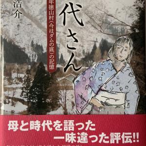 「政代さん」 1945年徳山村(今はダムの底)の記憶