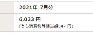 7月の電気料金が確定しました!(エアコン導入1か月後)