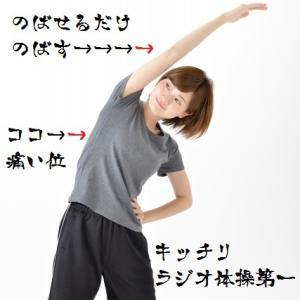 筋トレがキツイって思う人はラジオ体操しよう→安価な上に効果アリ