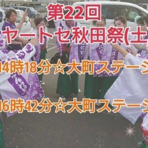<演舞のお知らせ>