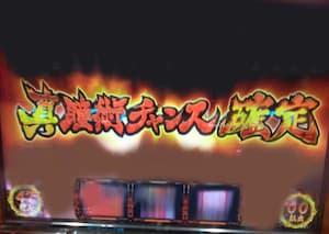絆5スルー狙いから直撃真瞳術チャンスな久々のファンキージャグラー!