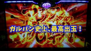 【初代ガルパン】ロンフリ「マウスへの挑戦」から大量出玉を獲得!…からの~!?