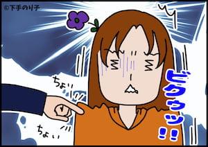 【ハーデス】GOD降臨中に隣がいきなりペナ打ち開始!?そして私に話しかけてきた結末は!?