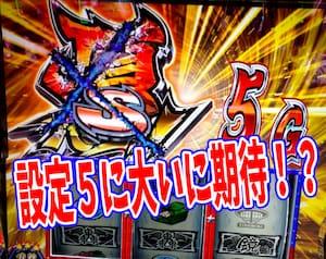 【サラ番2】設定狙いで頂クロスラッシュに突入!設定5に大いに期待!?