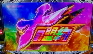 【ノーゲーム・ノーライフ】初打ちで上位上乗せ特化ゾーンへ!ゲーム性は裏挑戦!?