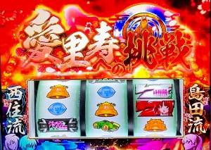【ガルパン劇場版】天国と地獄の50%!「愛里寿への挑戦」出現! 後編