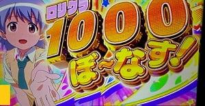 【ロリクラほーるど!】初打ち実践。ガチ3択で1000枚確実に出る超ギャンブル台!