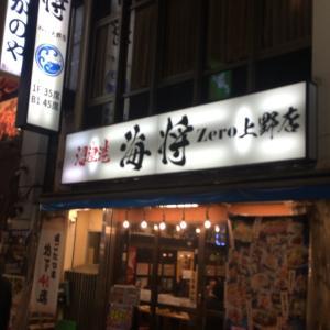 海将軍 zero 上野店で、マンボウのたたき!
