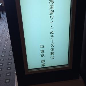 北海道産ワイン&チーズ体験会 in 東京