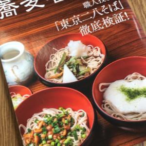 雑誌「蕎麦春秋」vol.53