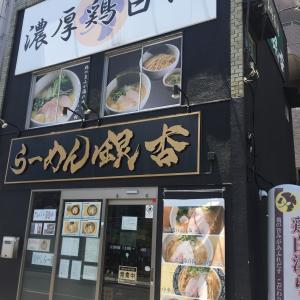 松戸『らーめん 銀杏』