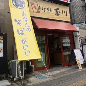 『旬食酒 手打ち蕎麦 玉川』柏東口駅前店 9/1オープン!
