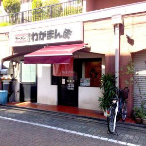 金町『麺道わがまんま』ポルチーニ香るラーメン